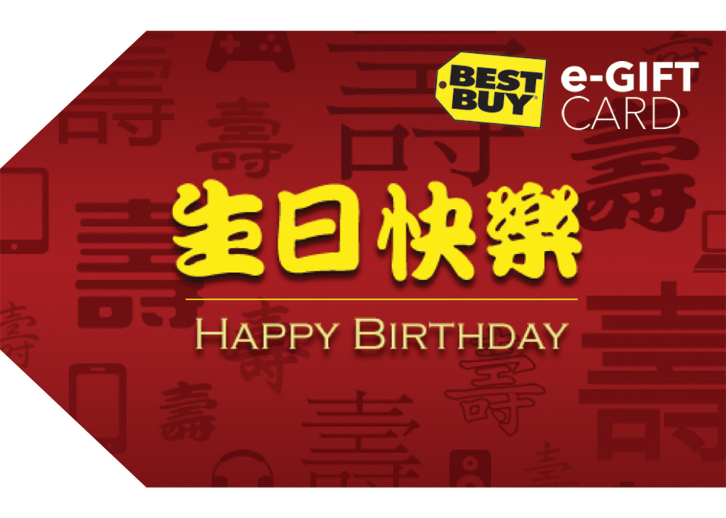 Best Buy Lunar New Year egift card
